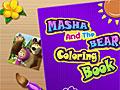 Маша и Медведь: Книжка-раскраска